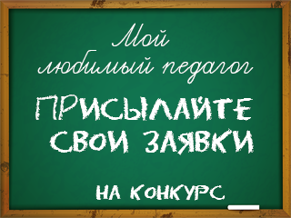 """Конкурс """"Мой любимый педагог"""""""